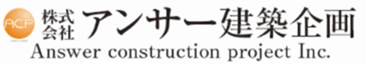 株式会社アンサー建築企画 公式ホームページ